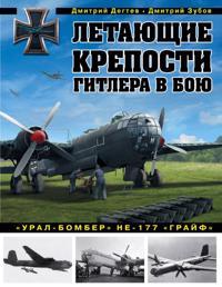 Letajuschie kreposti Gitlera v boju. ?Ural-bomber? Ne-177 ?Grajf?