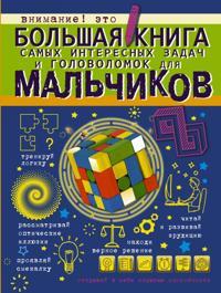 Bolshaja kniga samykh interesnykh zadach i golovolomok dlja malchikov