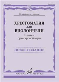 Khrestomatija dlja violoncheli: Muzykalnoe uchilische: Navyki orkestrovoj igry /sost. Simon V., Goloschapov S.