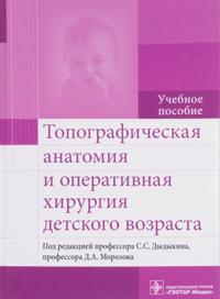 Topograficheskaja anatomija i operativnaja khirurgija detskogo vozrasta
