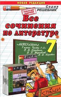 Literatura. 7 klass. Vse sochinenija. K uchebniku V. Ja. Korovinoj i dr.