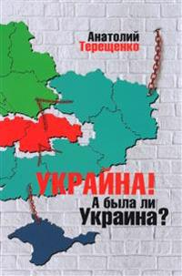 Ukraina!A byla li Ukraina?