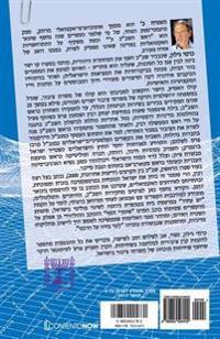 Hebrew Books: Citizen C
