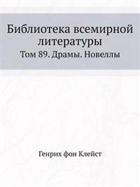 Biblioteka Vsemirnoj Literatury Tom 89. Dramy. Novelly