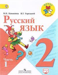Russkij jazyk. 2 klass. Uchebnik. V dvukh chastjakh. Chast 1