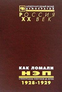 Kak lomali NEP. Stenogrammy plenumov TSK VKP(b) 1928-1929 gg. V 5 tomakh.
