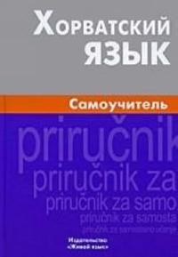 Khorvatskij jazyk. Samouchitel
