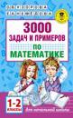 3000 zadach i primerov po matematike. 1-2 klassy