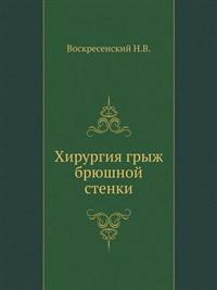 Hirurgiya Gryzh Bryushnoj Stenki