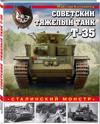 "Sovetskij tjazhelyj tank T-35. ""Stalinskij monstr"""
