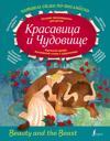 Krasavitsa i Chudovische