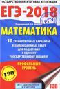 EGE-2018. Matematika. 10 trenirovochnykh variantov ekzamenatsionnykh rabot dlja podgotovki k edinomu gosudarstvennomu ekzamenu. Profilnyj uroven