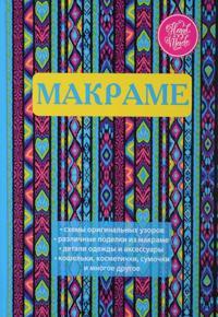 Makrame