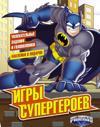 Igry supergeroev (s naklejkami)