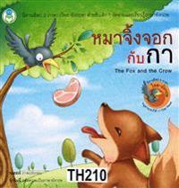 Ma ting jok (Thai- engelska)