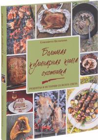 Bolshaja kulinarnaja kniga okhotnika.Retsepty i istorii so vsego sveta