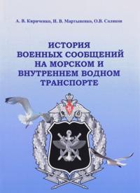 Istorija voennykh soobschenij na morskom i vnutrennem vodnom transporte