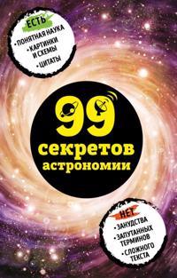 99 sekretov astronomii