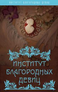 Institut blagorodnykh devits