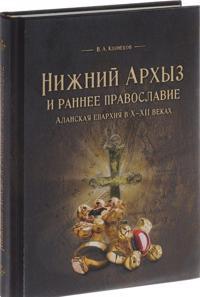 Nizhnij Arkhyz i rannee pravoslavie.Alanskaja eparkhija v Kh-XII vekakh (16+)