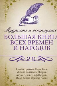 Mudrost i ostroumie: bolshaja kniga vsekh vremen i narodov
