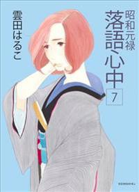 Descending Stories Showa Genroku Rakugo Shinju 7