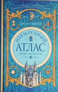 Izumrudnyj atlas. Kniga rasplaty