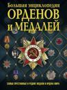 Bolshaja entsiklopedija ordenov i medalej