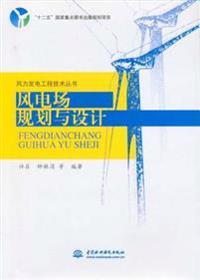 Planning and Design of Wind Farms (fengdianchang guihua yu sheji)