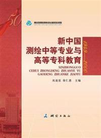 Secondary and Higher Education in Surveying and Mapping since the Establishment of the PRC