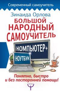 Bolshoj narodnyj samouchitel. Kompjuter + noutbuk. Ponjatno, bystro i bez postoronnej pomoschi!
