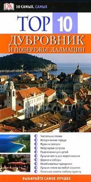Dubrovnik i  poberezhe Dalmatsii
