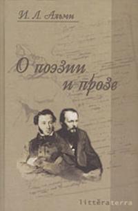 O poezii i proze (izd. 2-e, dop.)
