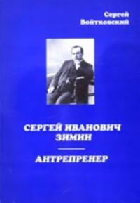 Sergej Ivanovich Zimin, antreprener