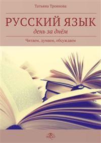 Russkij jazyk den' za dnem. chitaem, dumaem, obsuzhdaem. uchebnik *(+cd)*