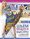 Shem modno i bystro s Olgoj Nikishichevoj