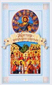 Zhitija Kiprskikh svjatykh