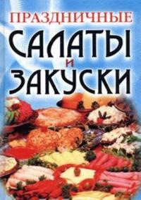 Prazdnichnye salaty i zakuski