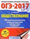 OGE-2017. Obschestvoznanie. 20 trenirovochnykh variantov ekzamenatsionnykh rabot dlja podgotovki k osnovnomu gosudarstvennomu ekzamenu