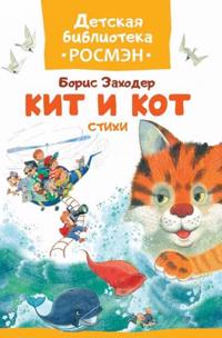 Kit i kot