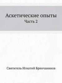 Asketicheskie Opyty Chast' 2
