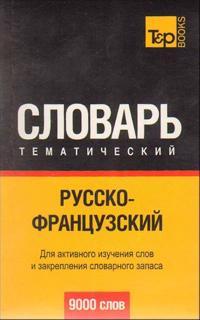 Russko-frantsuzskij tematicheskij slovar. 9000 slov.