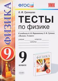Testy po fizike. 9 klass. K uchebniku A. V. Peryshkina, E. M. Gutnik
