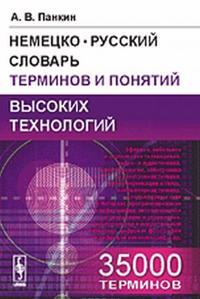 Nemetsko-russkij slovar terminov i ponjatij vysokikh tekhnologij: 35 000 terminov