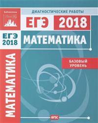 EGE-2018. Matematika. Bazovyj uroven. Diagnosticheskie raboty