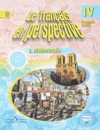 Le francais en perspective 4: Methode de francais: Partie 2 / Frantsuzskij jazyk. 4 klass. Uchebnik. V 2 chastjakh. Chast 2
