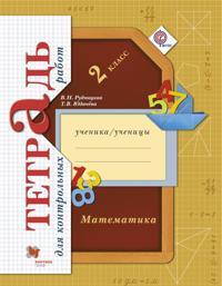 Matematika. 2 klass. Tetrad dlja kontrolnykh rabot