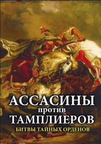 Assasiny protiv tamplierov. Bitvy tajnykh ordenov