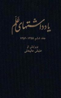 The Alam Diaries