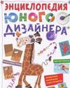 Entsiklopedija junogo dizajnera